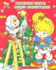 Rainbow Brite<br />Saves Christmas